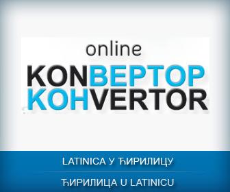 Online Konvertor - Latinica u Ćirilicu   Ćirilica u Latinicu